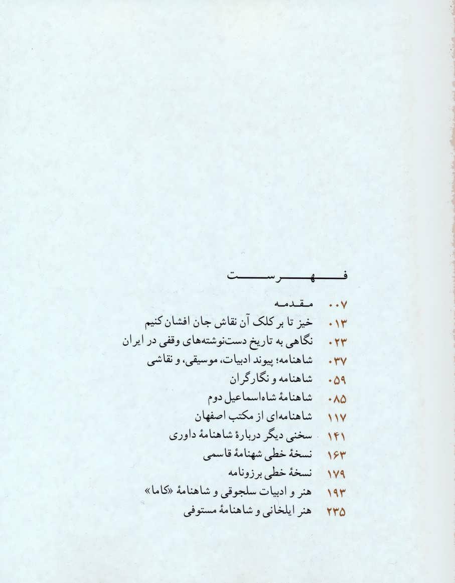 شاهنامه نگاری در ایران