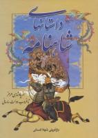 داستانهای شاهنامه (از پادشاهی هرمز تا غروب دولت ساسانی)