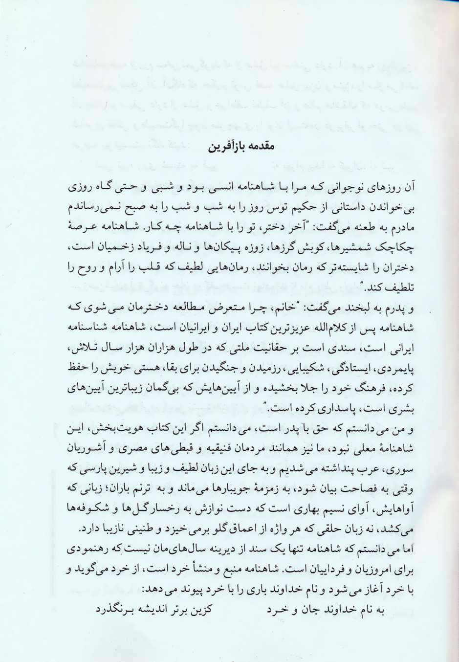 داستانهای شاهنامه (از پادشاهی اردشیر تا پادشاهی انوشیروان)