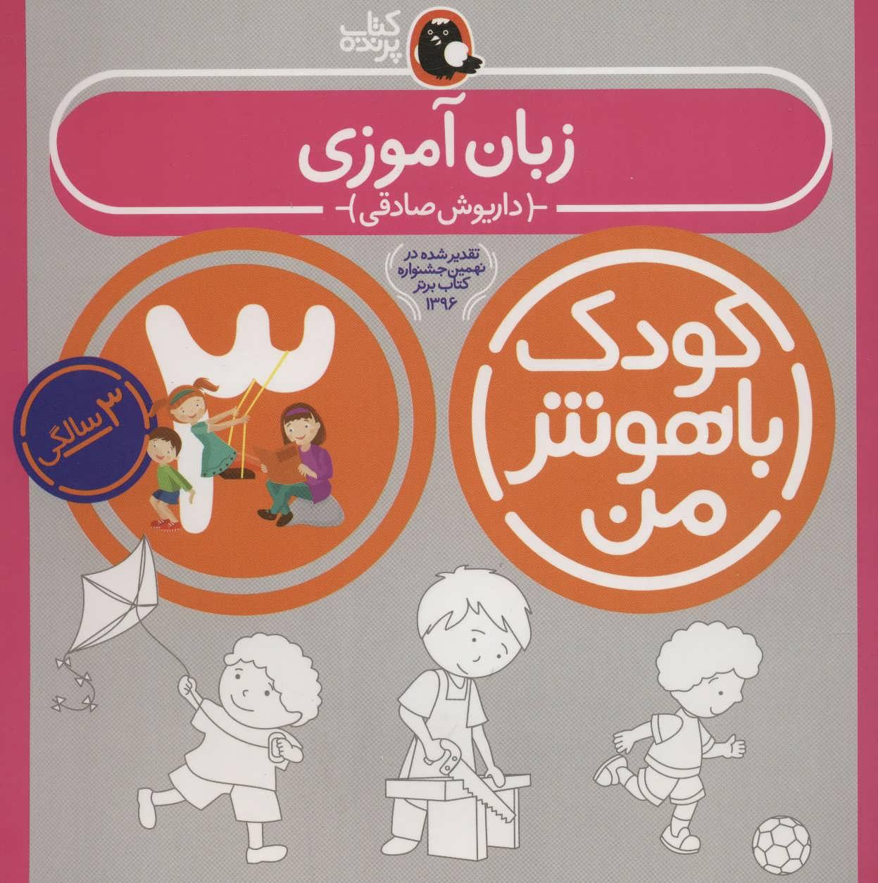 کودک باهوش من 3 (زبان آموزی:3سالگی)