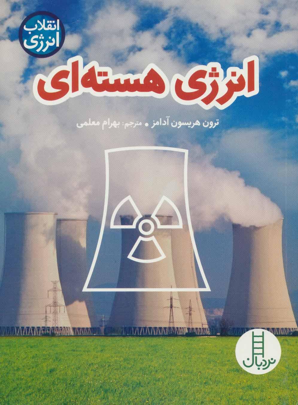 انرژی هسته ای (انقلاب انرژی)،(گلاسه)