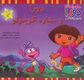 دورا و ستاره کوچولو (ماجراهای دورا و آموزش زبان انگلیسی)،(2زبانه)