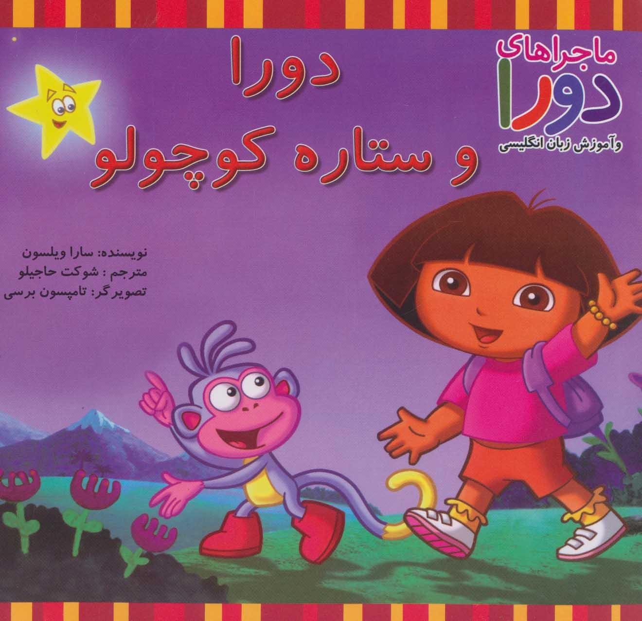 دورا و ستاره کوچولو (ماجراهای دورا و آموزش زبان انگلیسی)،(2زبانه،گلاسه)