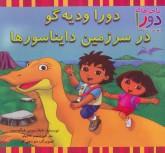 دورا و دیه گو در سرزمین دایناسورها (ماجراهای دورا و آموزش زبان انگلیسی)،(گلاسه)
