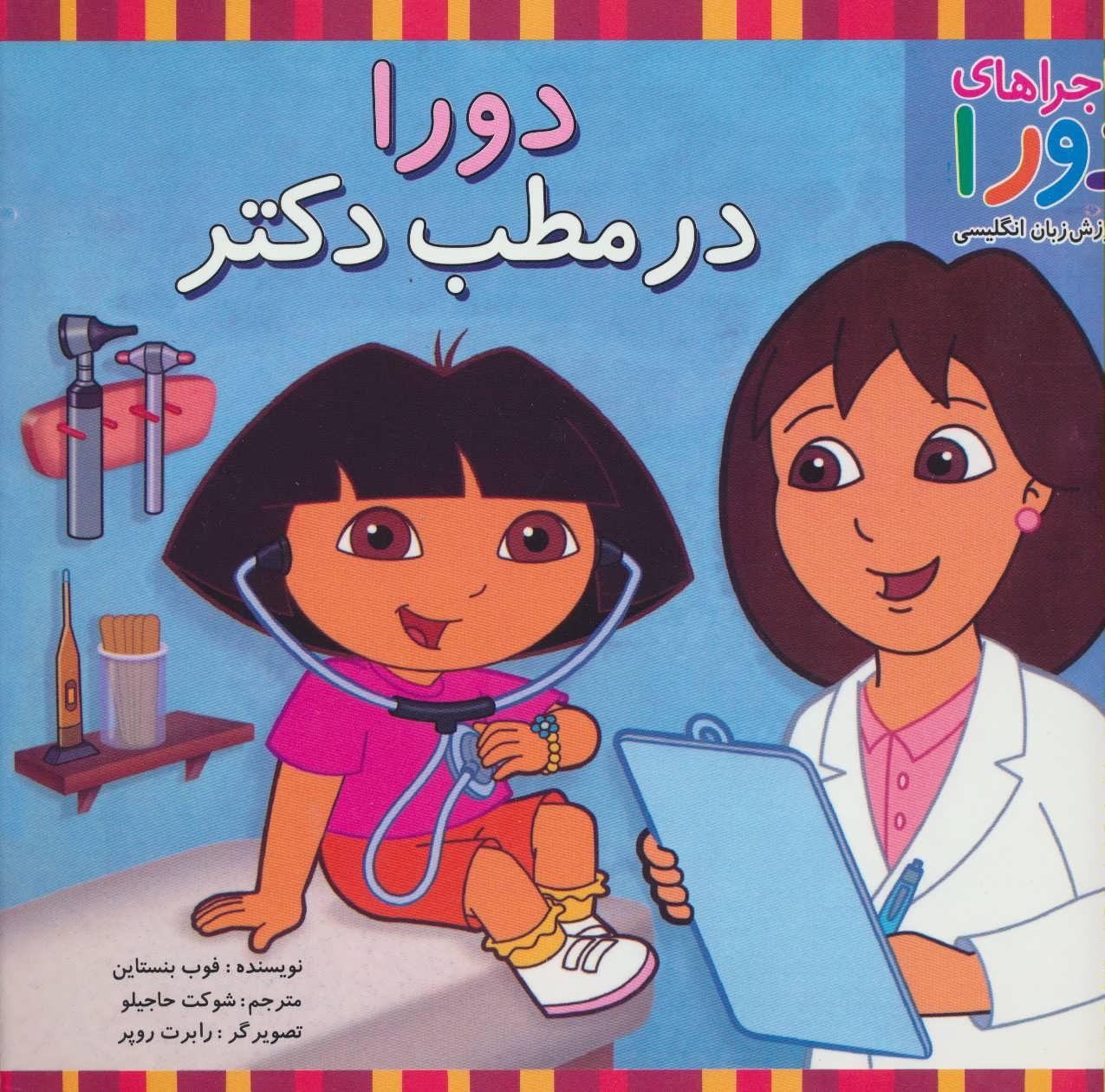 دورا در مطب دکتر (ماجراهای دورا و آموزش زبان انگلیسی)،(2زبانه،گلاسه)