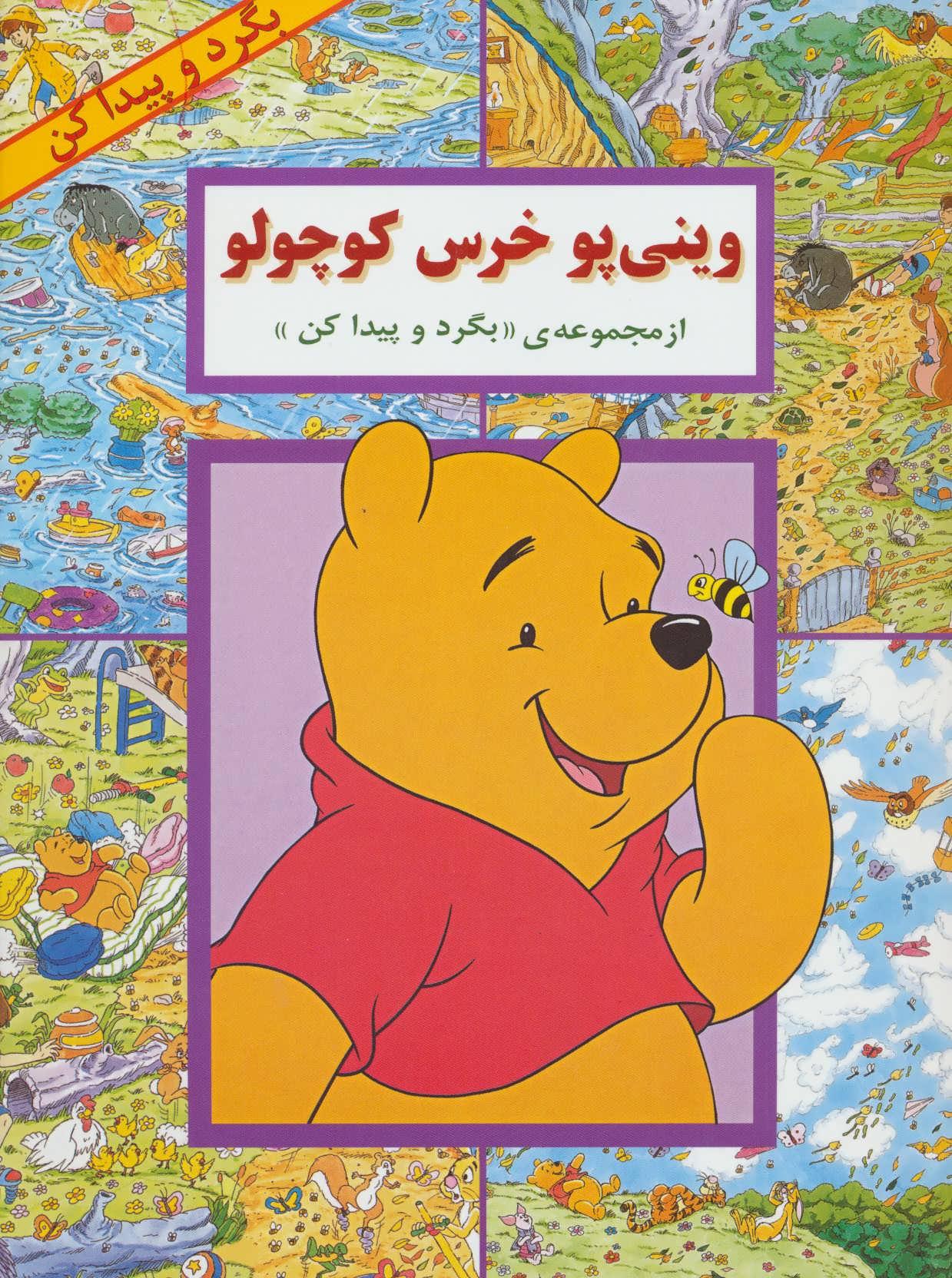 وینی پو خرس کوچولو (از مجموعه ی ((بگرد و پیدا کن)))