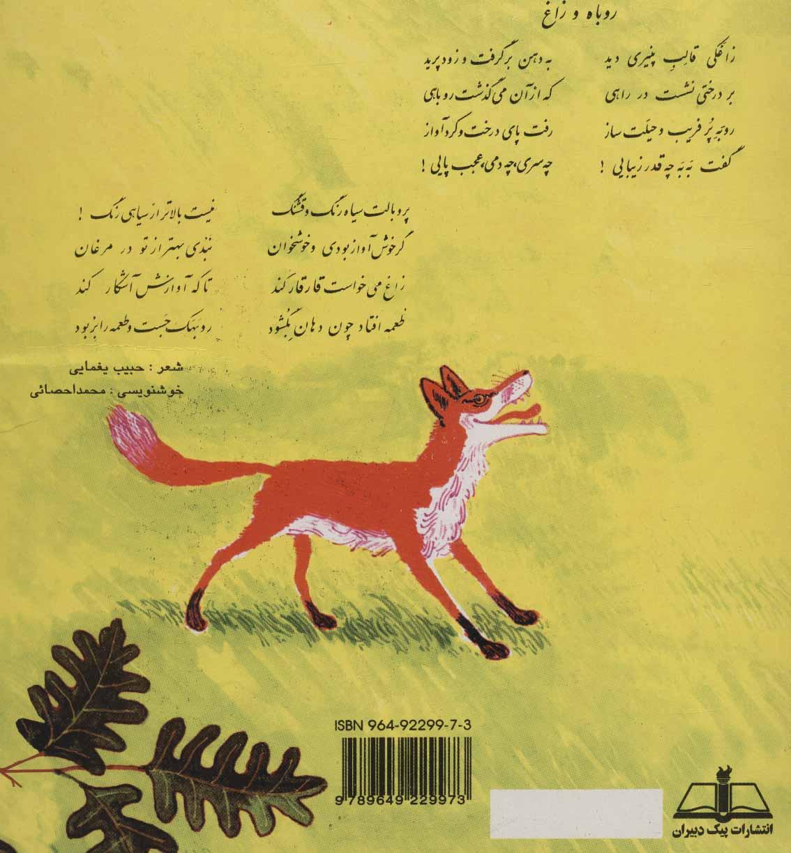 روباه و زاغ