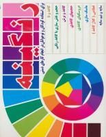 رنگینه (برای استفاده کودکان و نوجوانان در انجام کارهای دستی)،(گلاسه)