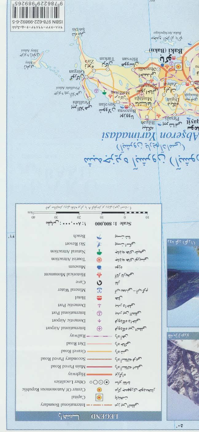 نقشه راهنمای گردشگری آذربایجان و باکو کد 1603 (گلاسه)