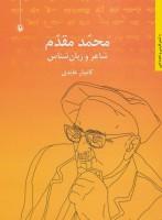 محمد مقدم:شاعر و زبان شناس (شعر فارسی و تجدد ادبی)