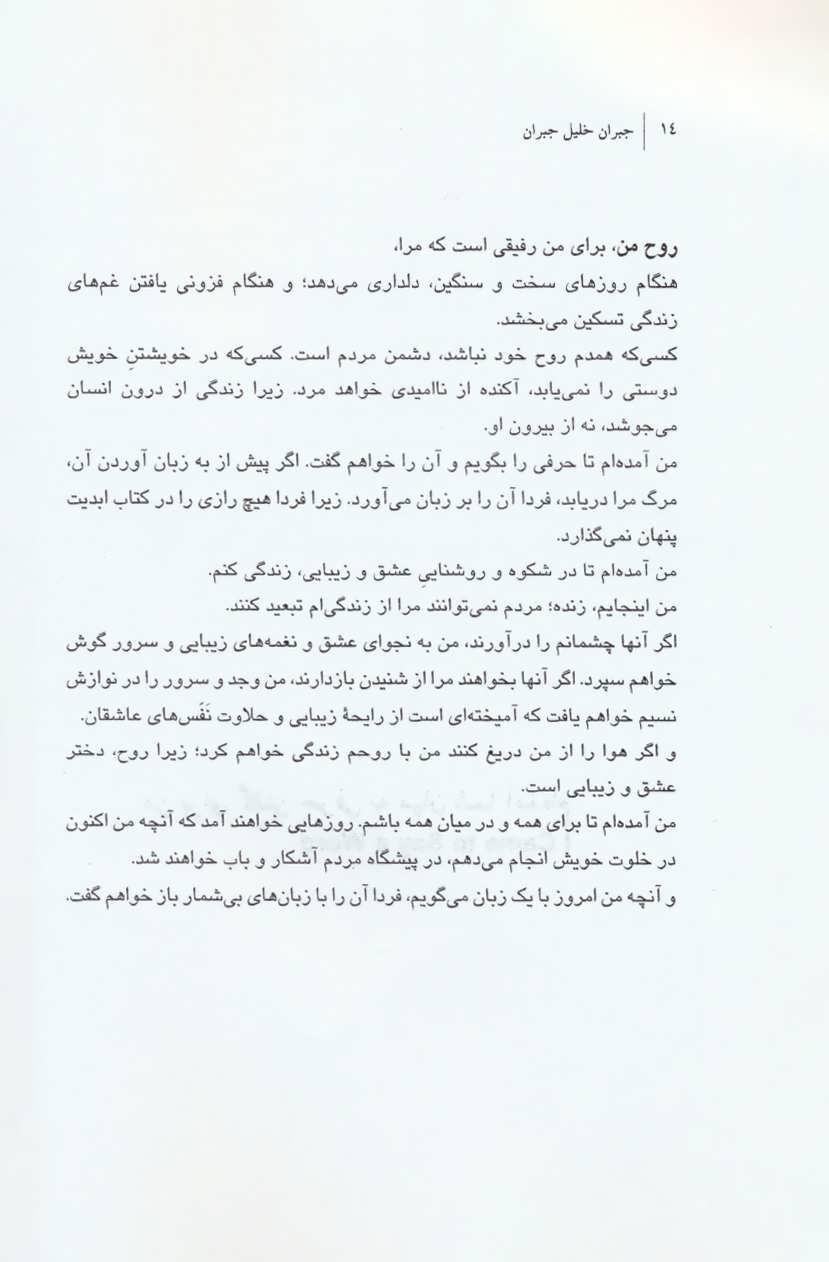 جبران خلیل جبران:عاشقانه ها،جاودانه ها،عارفانه (بر گزیده های ادبی 1)،(2زبانه)