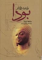 بودا و اندیشه های او (لب طلایی)