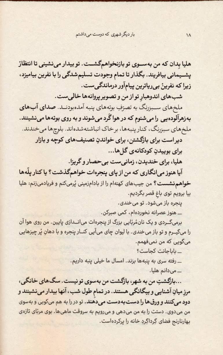 عاشقانه ها:نادر ابراهیمی