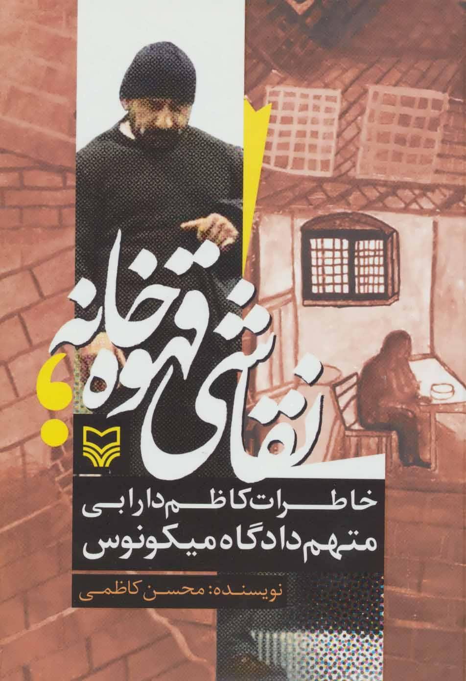 نقاشی قهوه خانه (خاطرات کاظم دارابی متهم دادگاه میکونوس)