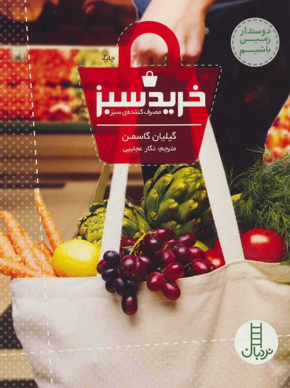 خرید سبز (مصرف کننده ی سبز)،(دوستدار زمین باشیم)،(گلاسه)