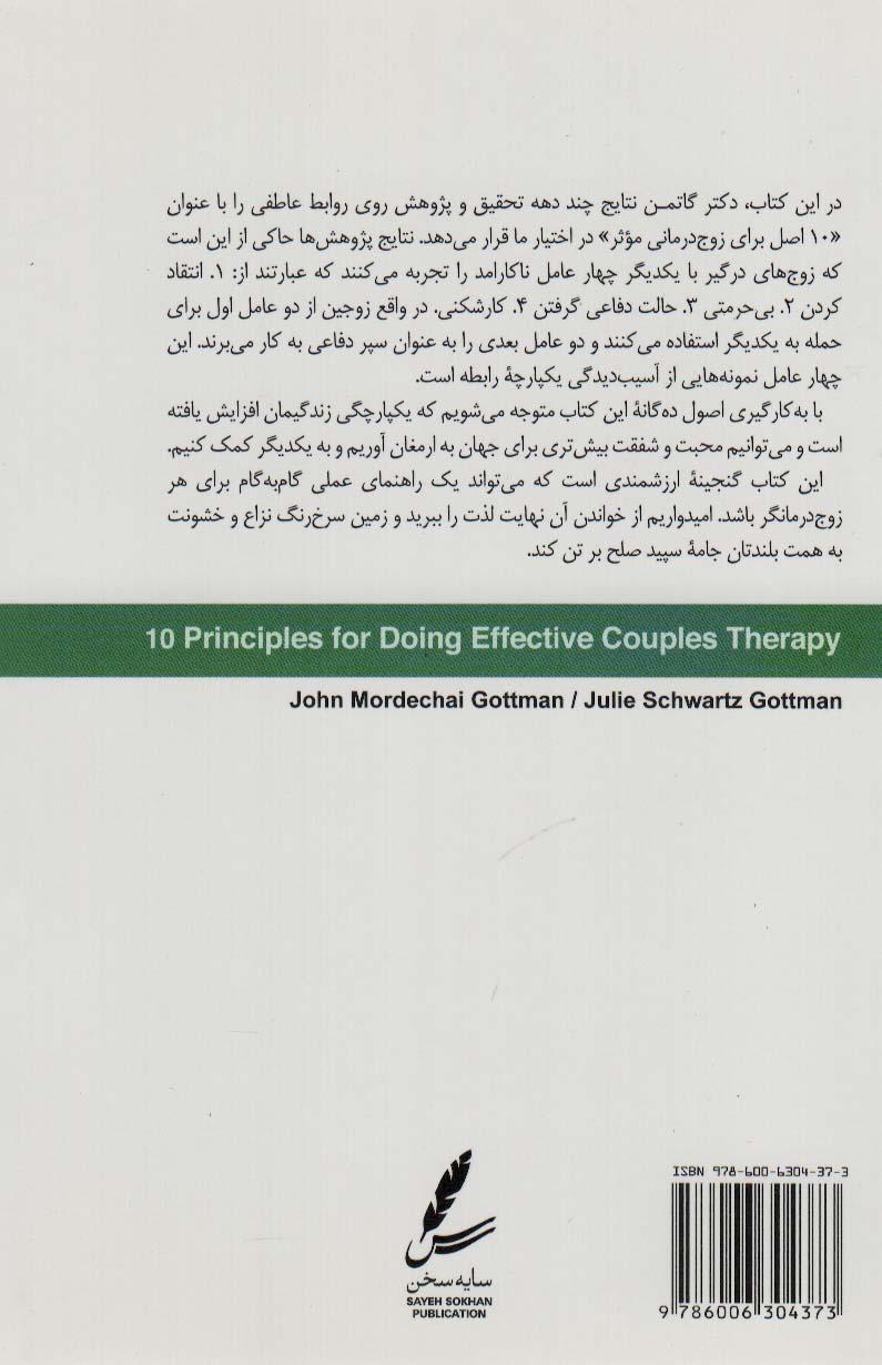 10 اصل برای زوج درمانی موثر