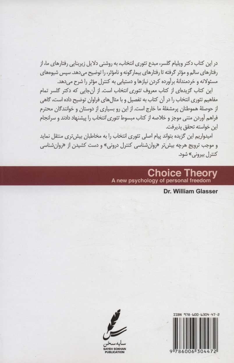 گزیده ای از تئوری انتخاب (درآمدی بر روان شناسی امید)،همراه با سی دی