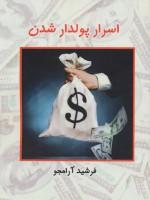 اسرار پولدار شدن