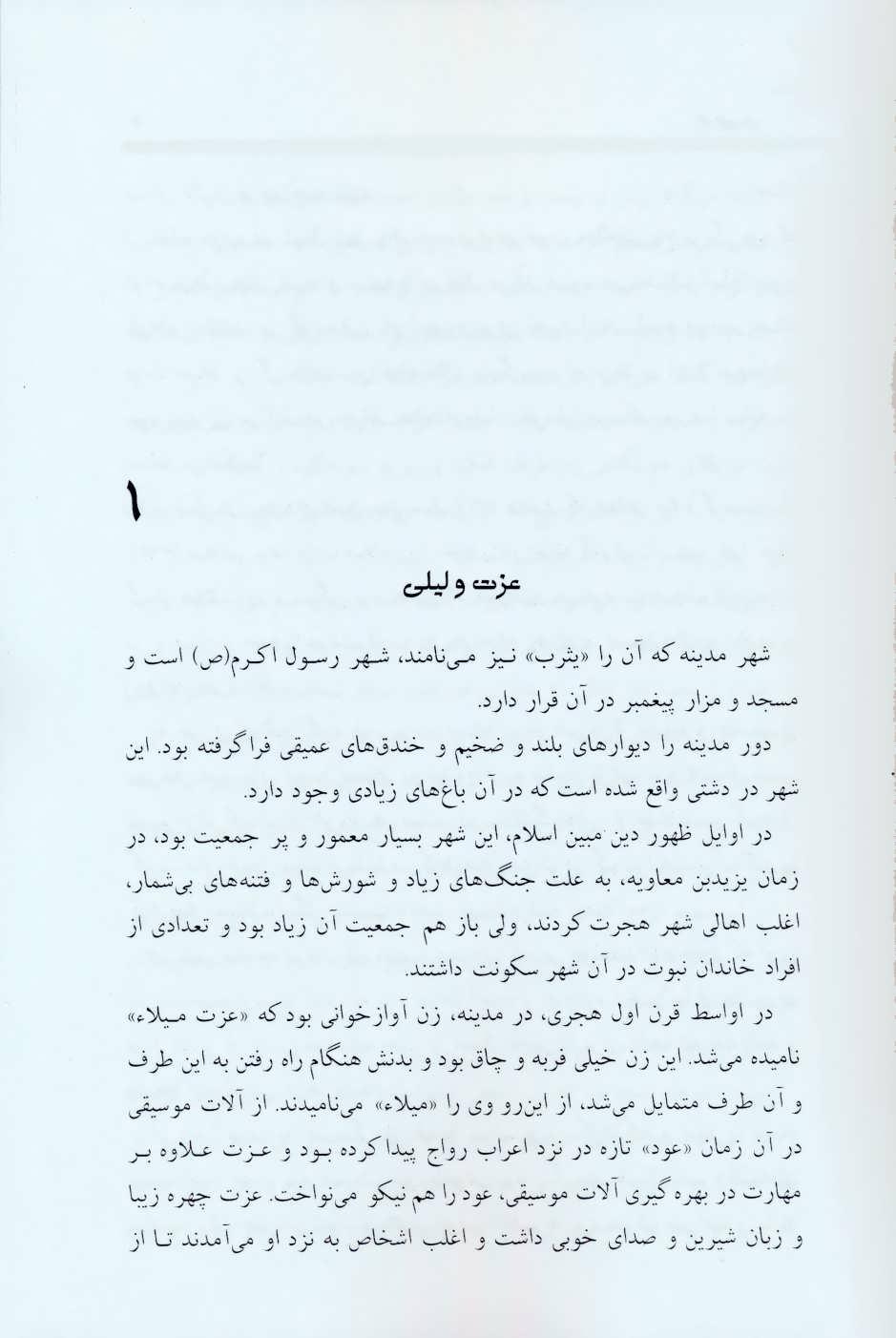 عشق سمیه (حجاج بن یوسف)،(رمان تاریخی)