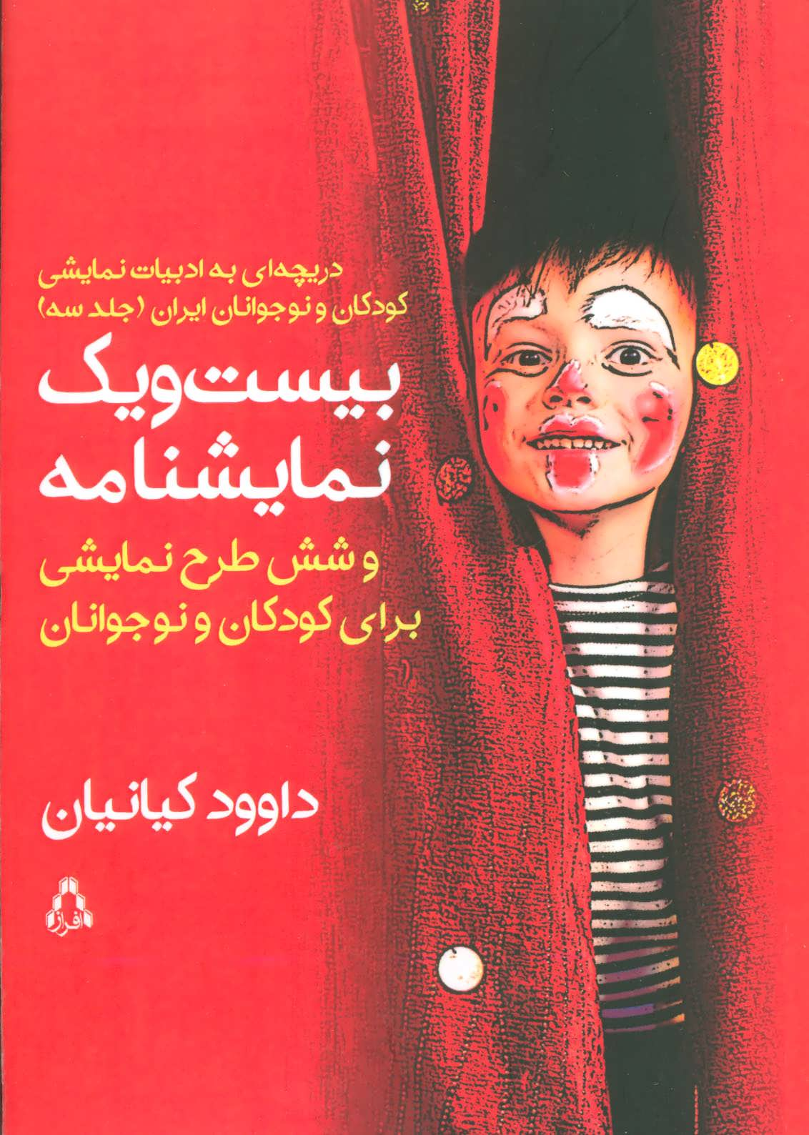 بیست و یک نمایشنامه و شش طرح نمایشی (دریچه ای به ادبیات نمایشی کودکان و نوجوانان ایران 3)
