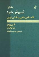 شورش خرد (فلسفه ی علمی و دانش نوین)،(2جلدی)