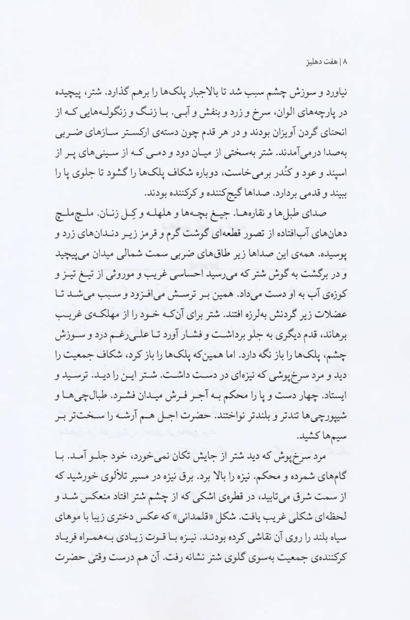هفت دهلیز (داستان امروز ایران84)