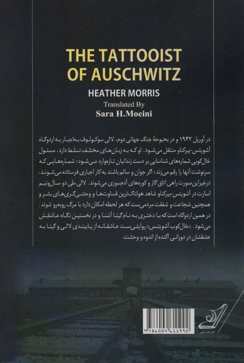 خال کوب آشویتس (براساس یک داستان واقعی)