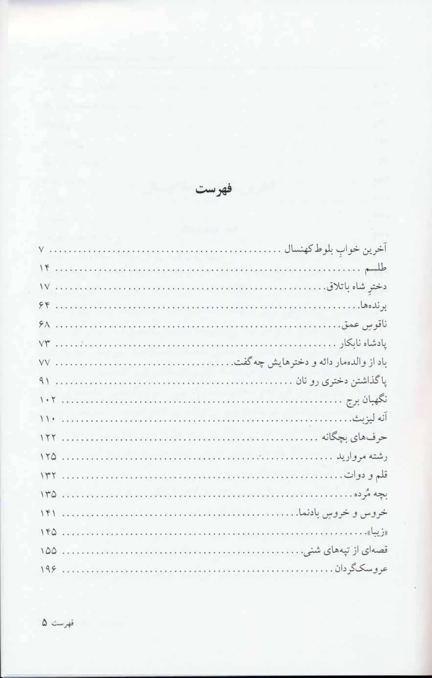 مجموعه داستان های هانس کریستین آندرسن (4جلدی،باقاب)