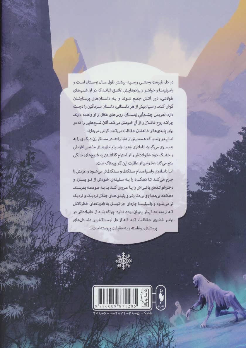 شب زمستانی (جلد اول)،(خرس و شباهنگ)
