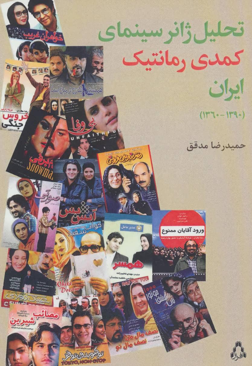 تحلیل ژانر سینمایی کمدی رمانتیک ایران (1390-1360)
