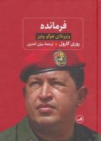 فرمانده (ونزوئلای هوگو چاوز)