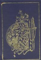 قرآن کریم جزء سی ام (گلاسه)