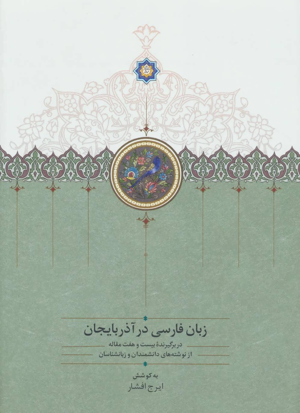 زبان فارسی در آذربایجان (2زبانه،2جلدی)