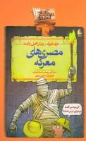 تاریخ ترسناک13 (مصری های معرکه)