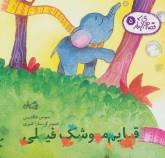 قصه های آبدار 5 (قایم موشک فیلی)،(گلاسه)
