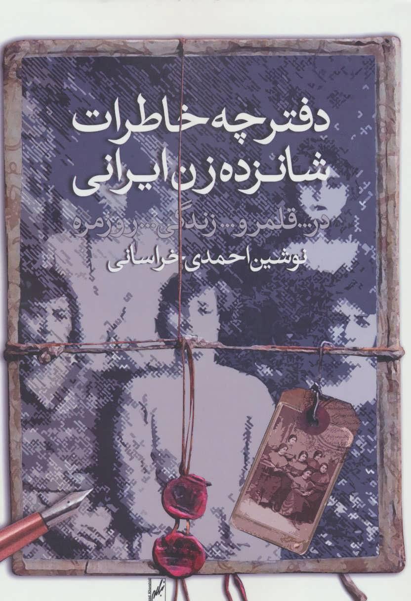 دفترچه خاطرات شانزده زن ایرانی (در…قلمرو…زندگی…روزمره)
