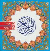 قرآن کریم (جزء 30 :عم جزء)