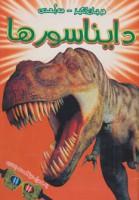 دایناسورها (هیجان انگیز،سه بعدی)،(گلاسه)