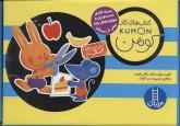 کیف کتاب های کار کومن (12جلدی،گلاسه،باجعبه)