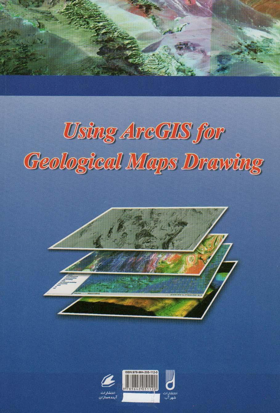 ترسیم نقشه های زمین شناسی با ArcGIS