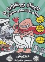 کاپیتان زیرشلواری 2 (حمله ی توالت های سخن گو)