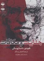 کتاب سخنگو جنایت و مکافات (باقاب)