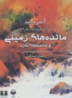 کتاب سخنگو مائده های زمینی و مائده های تازه (باقاب)