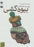 کتاب سخنگو بیوه کشی (باقاب)