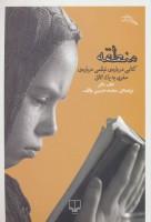 منطقه:کتابی درباره ی فیلمی درباره ی سفری به یک اتاق (مطالعات سینمایی)