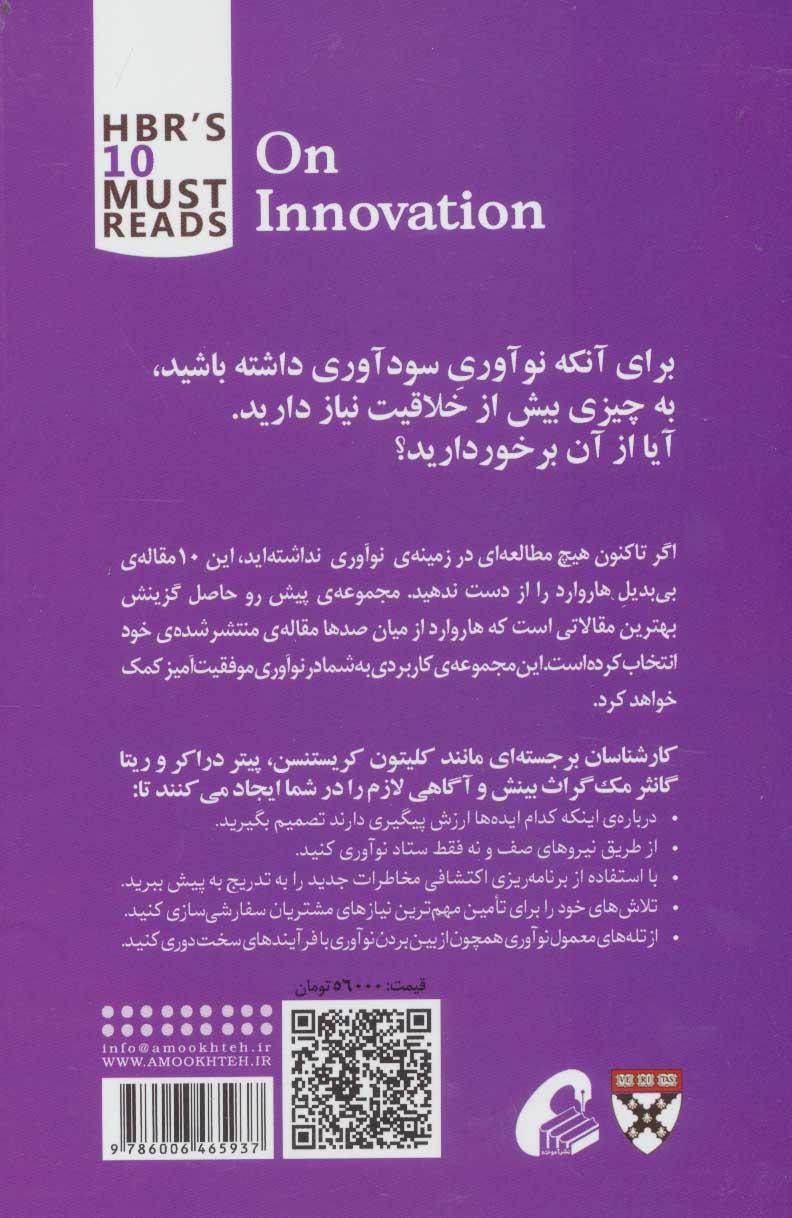 نوآوری (10 مقاله ای که از هاروارد باید بخوانید)