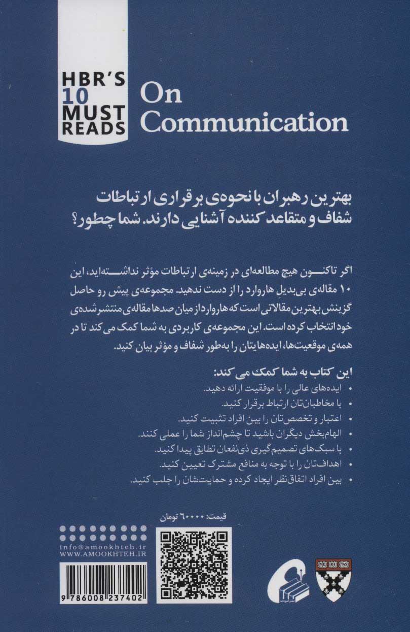 ارتباطات (10 مقاله ای که از هاروارد باید بخوانید)