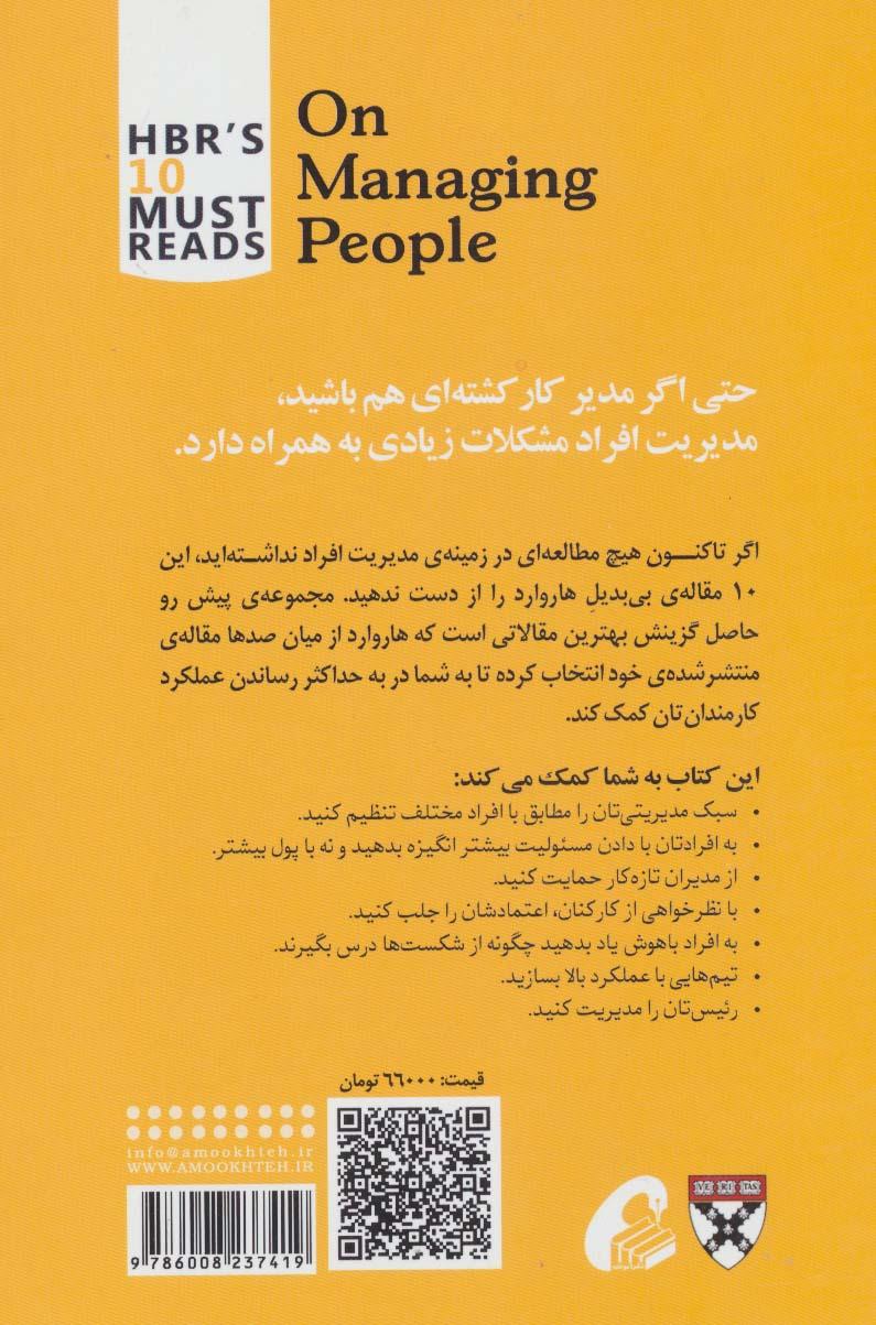 مدیریت افراد (10 مقاله ای که از هاروارد باید بخوانید)