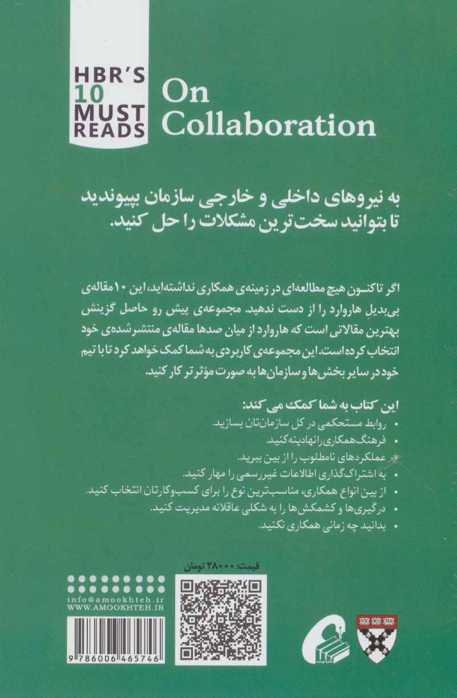 همکاری (10 مقاله ای که از هاروارد باید بخوانید)