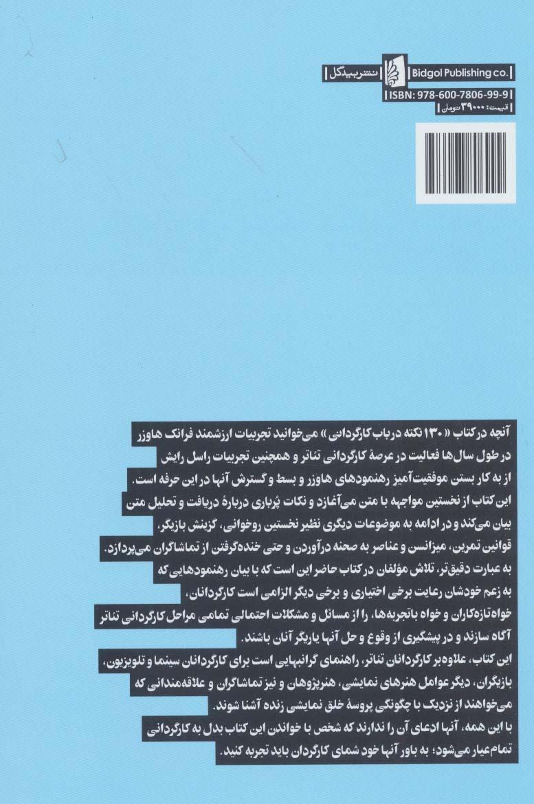 130 نکته درباب کارگردانی (مطالعات اجرا 2:کارگردانی)